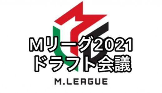【Mリーグ2021ドラフト会議】参加チームと選手まとめ!実況者についても!