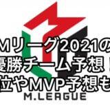 Mリーグ2021優勝チーム
