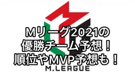 Mリーグ2021の優勝チーム予想!順位ランキングとMVPについても!