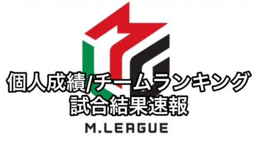 Mリーグ2021個人成績/チームランキング/試合結果【最新速報】