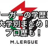 Mリーガー学歴