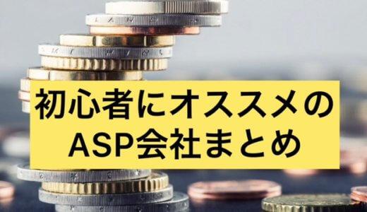 【アフィリエイト】ブログの収益化に絶対必要なASP会社一覧
