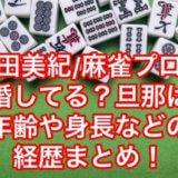 塚田美紀/麻雀プロは結婚してる?年齢は?大学や身長についても!